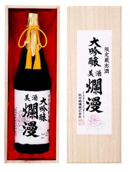 大吟醸原酒 牡丹 1.8L