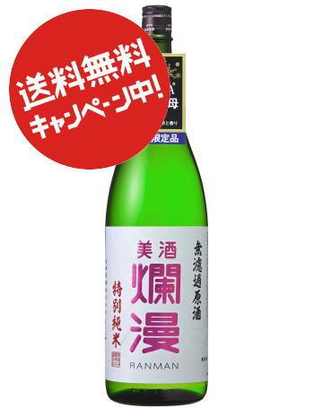 無濾過原酒 特別純米 1.8L