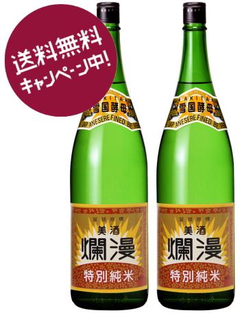 特別純米酒 1.8L×2本