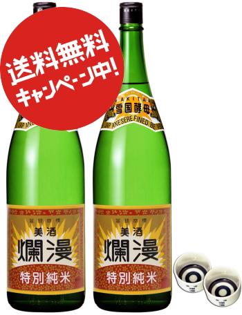 特別純米酒 1.8L×2 (蛇の目ぐい呑み付き)
