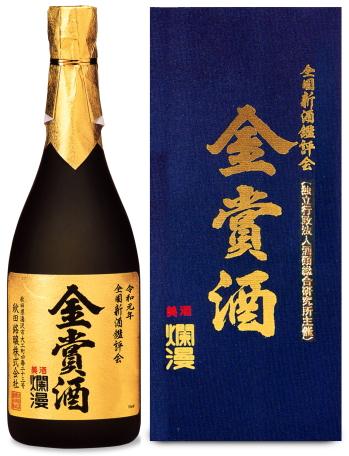 大吟醸 金賞酒