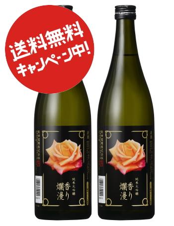 香り爛漫 純米大吟醸 720ml 2本