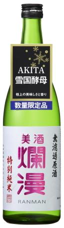 無濾過原酒 特別純米 720ml