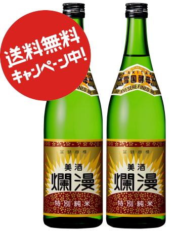 特別純米酒720ml×2