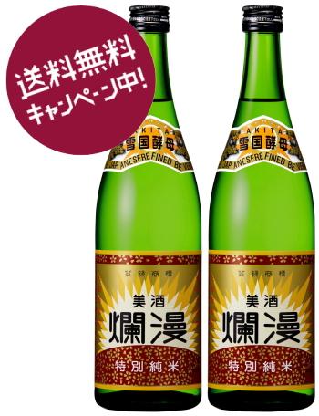 特別純米酒720ml×2本
