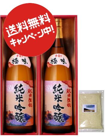 生もと純米吟醸 1.8L 2本(米付)