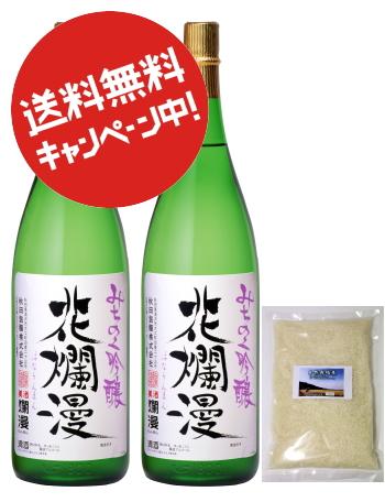 みちのく吟醸 花爛漫 1.8L 2本(米付)