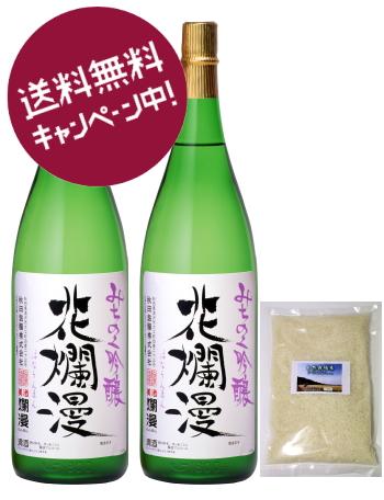 みちのく吟醸 花爛漫 1.8L×2本(米付)