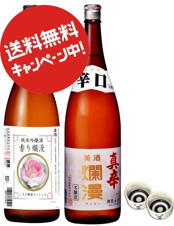 香り爛漫 純米吟醸・本醸造 辛口1.8L×2(ぐい呑み付)