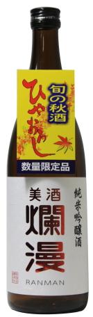 純米吟醸ひやおろし 720ml(秋季限定品)
