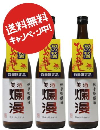 純米吟醸ひやおろし 720ml×3本