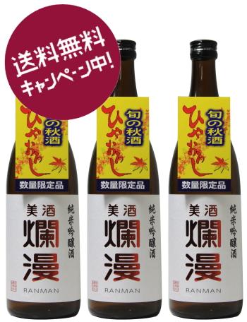 純米吟醸ひやおろし 720ml×3本(秋季限定品)