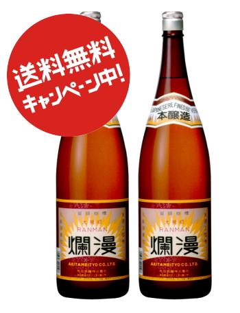 本醸造 1.8L×2本