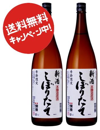 新酒しぼりたて 1.8L×2本