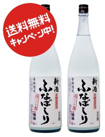 新酒ふなばしり 1.8L×2本