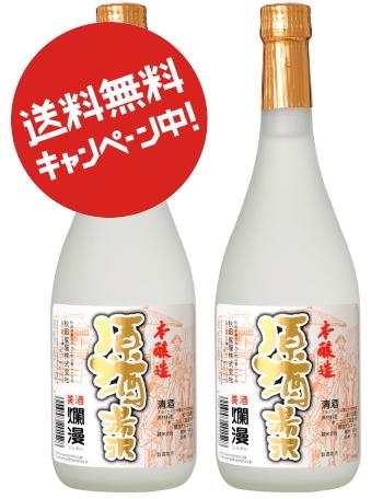 本醸造 原酒湯沢 720ml×2本