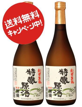 生もと特醸原酒 720ml×2本