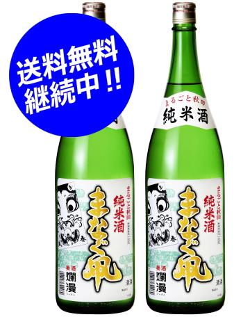 純米酒 まなぐ凧 1.8L×2本
