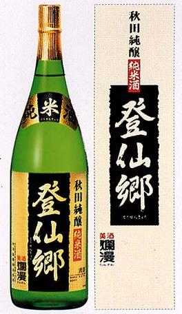 秋田純醸純米酒 登仙郷 1.8L