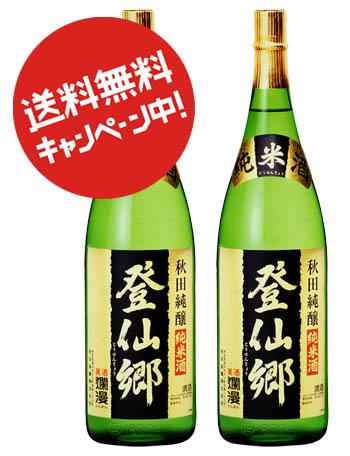 純米酒 登仙郷 1.8L×2本