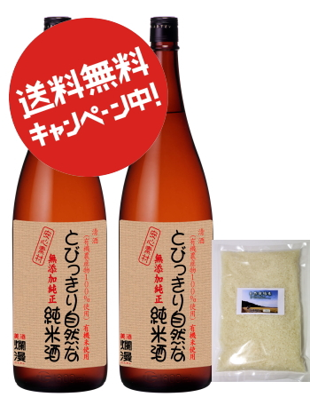 とびっきり自然な純米酒 1.8L×2本(米付)