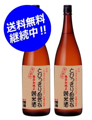 とびっきり自然な純米酒 1.8L×2本