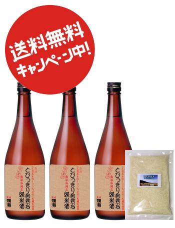 とびっきり自然な純米酒 720ml×3本(米付)