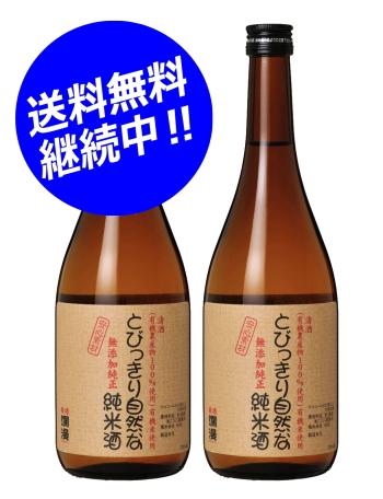 とびっきり自然な純米酒 720ml×2