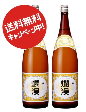 普通酒 1.8L×2本