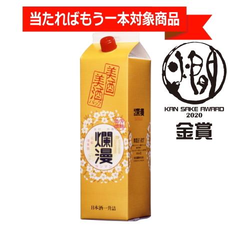 美酒パック 1.8L