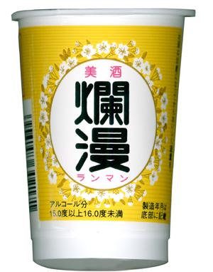 美酒カップ  180ml