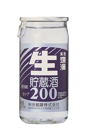 生貯カップ 200ml