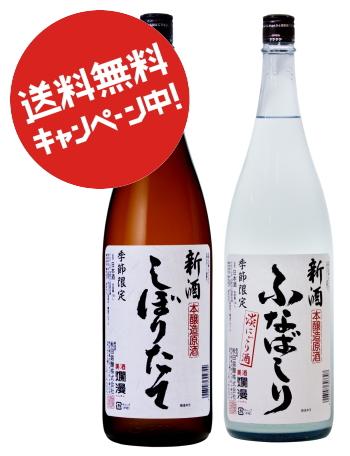 新酒しぼりたて・ふなばしりセット 1.8L×2本