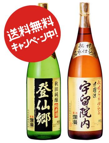 純米酒 登仙郷・本醸造 宇留院内 1.8L×2
