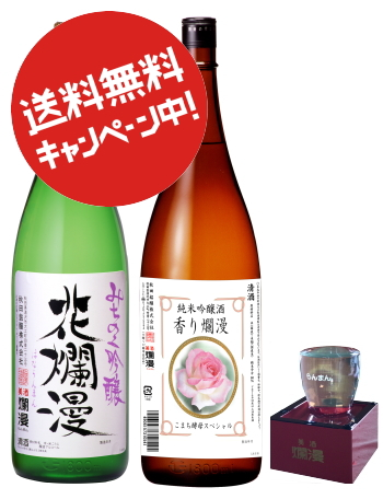 花爛漫1.8L×香り爛漫 純米吟醸1.8L(塗り桝、グラス付)