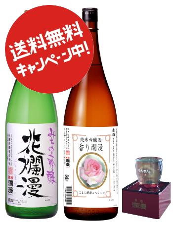 花爛漫・香り爛漫純米吟醸 1.8Lセット(塗升・グラス付)