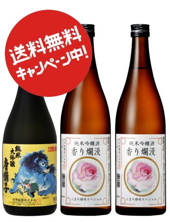 金賞受賞酒 飲み比べ(唐獅子1本香り吟醸2本)