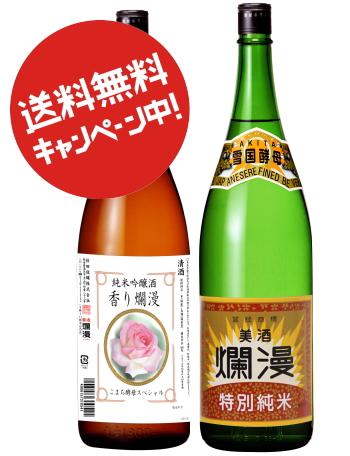 香り爛漫純米吟醸・特別純米酒1.8L×2本