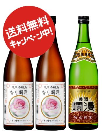 香り爛漫純米吟醸720ml×2本・特別純米酒720ml×1本