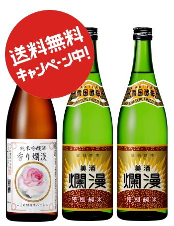 香り爛漫純米吟醸720ml×1本・特別純米酒720ml×2本