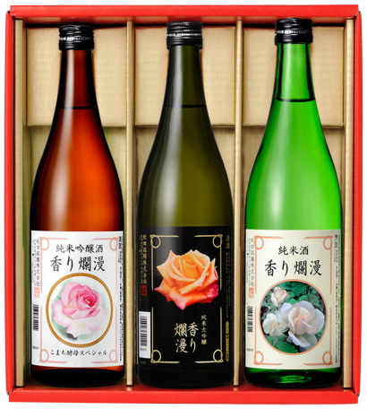 香り爛漫3酒セット