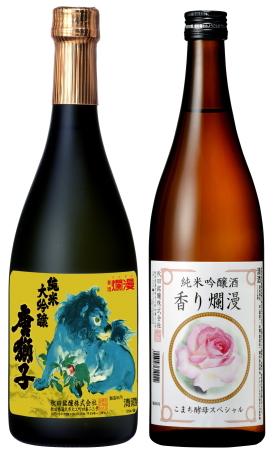 純米大吟醸唐獅子・香り爛漫 純米吟醸酒720mlセット
