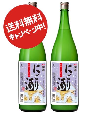 むかしながらの にごり酒 1.8L×2本