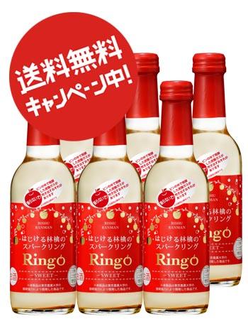はじける林檎のスパークリング Ringo×6本