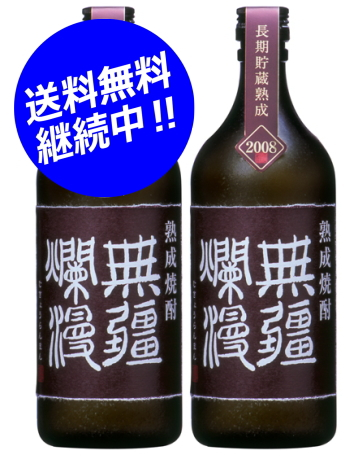 長期熟成本格焼酎 「無疆爛漫」 720ml×2本