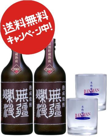 長期熟成本格焼酎 「無疆爛漫」 720ml×2本(グラス付)