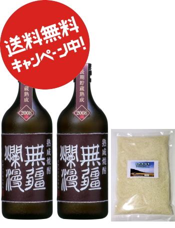 長期熟成本格焼酎「無疆爛漫」720ml×2本(米付)