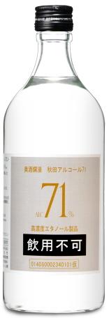 秋田アルコール71