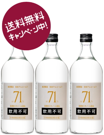 秋田アルコール71×3本