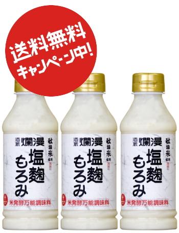酒蔵爛漫 塩麹もろみ 300g×3本